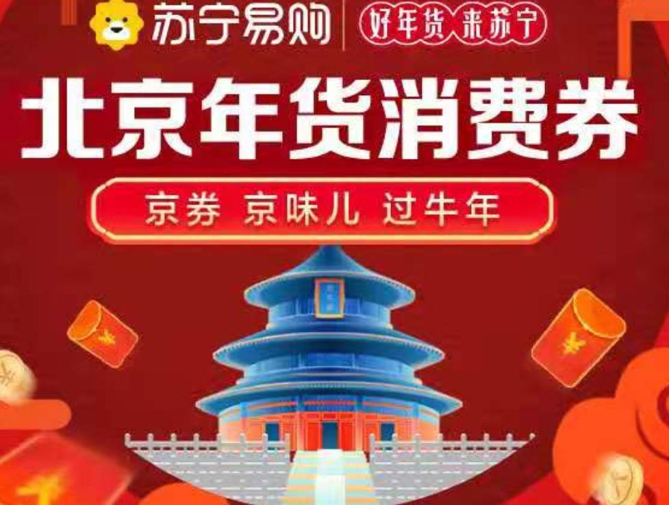 北京市将发放零门槛年货消费券 登录苏宁易购APP即可领取