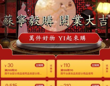 """苏宁易购申请""""苏宁毅购""""商标,网友:CP奔现"""