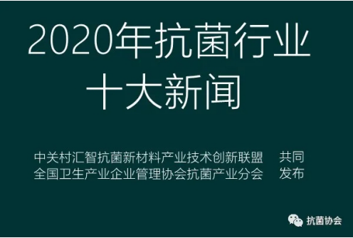 "CIAA发布""2020年度抗菌行业十大新闻"""