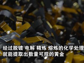 1000万台旧手机可回收超120公斤黄金 网友:考虑转行