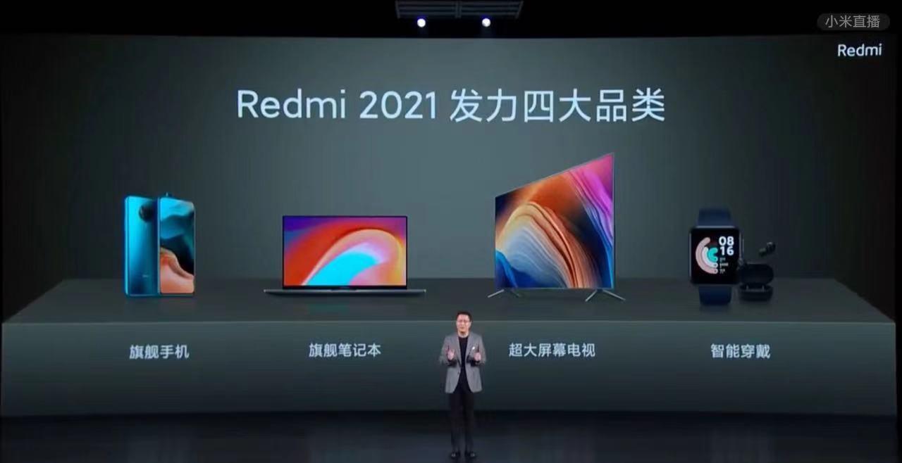 2021产品全系列升级,Redmi发布K40双旗舰和86英寸智能电视、新笔记本