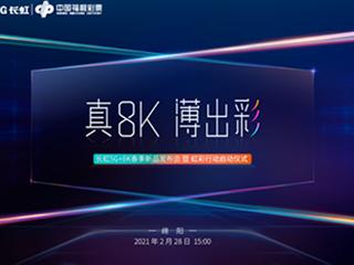 又一道彩虹即将横空划出长虹5G+8K新品发布在即