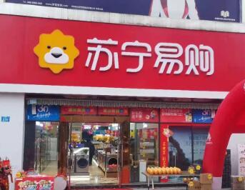 3月,苏宁零售云将在下沉市场新开300家门店