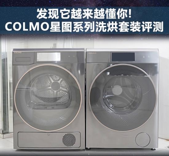 COLMO星图系列洗烘套装评测