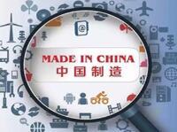 中国连续11年成为最大制造业国家