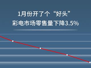"""1月份开了个""""好头"""",彩电市场零售量下降3.5%"""