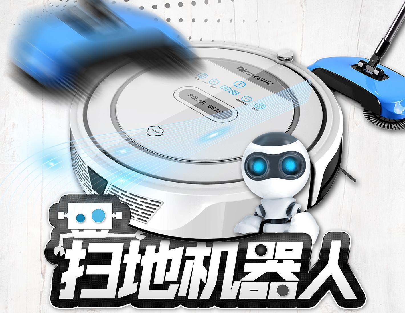 更新迭代的扫地机器人,在哪个角落悄悄强大?