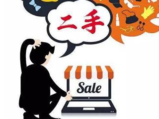江苏省消费者权益保护委员会通报12家网络二手交易平台整改优化情况