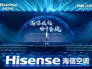 中国家用空调领域首个新风空调行业标准要来了!海信牵头起草