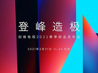 """创维电视2021春季新品发布会官宣! 3月31日,见证""""登峰造极""""!"""