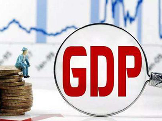 政府工作报告重提GDP增长目标 中国经济有信心更有底气