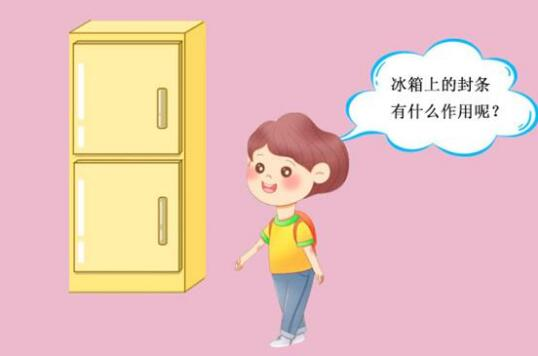干货:小冰箱门封 大有科学知识