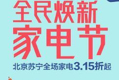 北京苏宁全场家电3.15折起 强势助力315全民焕新