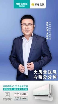 海信苏宁315 20万台超健康空调独供苏宁