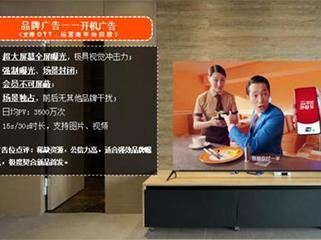 """开机广告关不掉:智能电视成摆家里的""""广告屏"""""""