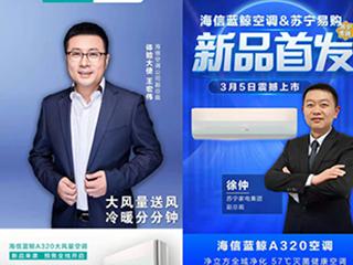 联合官宣!海信携手苏宁独家发布大风量空调蓝鲸A320系列!