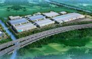 芜湖建设厨热智能家电产业园