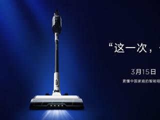 美的ZERO系列智能吸尘器Z7 Complete预售开启