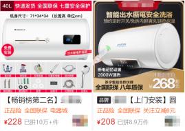 均价300元的电热水器,能买吗?