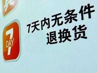 """""""七日无理由退货"""" 有望实现线上线下全覆盖"""