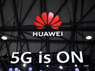 华为公布对5G手机的专利许可收费标准