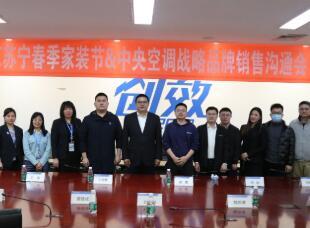 北京苏宁集结中央空调头部品牌 倡导家装新概念