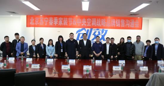 北京苏宁集结中央空调头部品牌 倡导家装新概念打响2021年开春之战