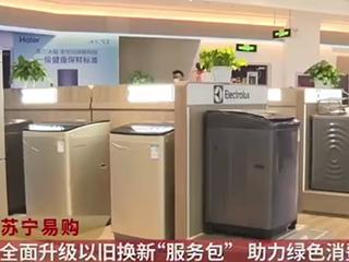 央视点赞苏宁家电3C以旧换新服务:有效推动绿色循环经济