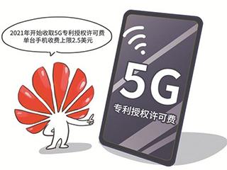 华为启动5G专利收费,手机会涨价吗?