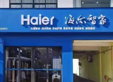 3月底开业!海尔智家服务小店落户青岛,您身边的事就找它