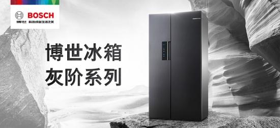 博世家电携手京东即将发布灰阶系列新品冰箱
