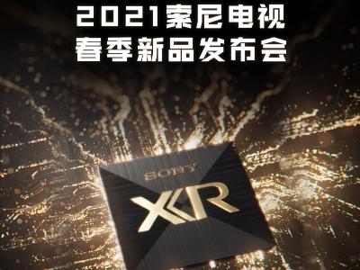领略芯鲜科技 3月23日锁定索尼电视春季新品发布会