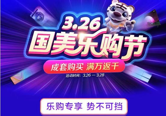 """北京国美重磅推出""""乐购节""""  低价势不可挡"""