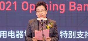 """姜風:""""十四五""""末中國要成為全球家電科技創新的引領者"""