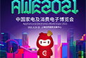 AWE2021,中國家電網全程直擊