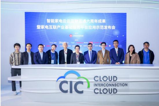 中国家用电器协会云云互联跨界探索落地应用多样性
