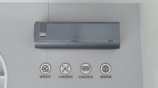 AWE2021丨奧克斯空調新品齊發 亮點紛呈