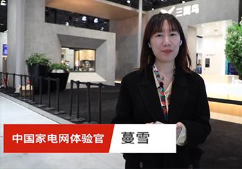 2021AWE第一站!中国家电网带你先看三翼鸟