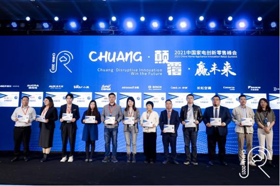 """长虹空调获""""2021中国家电创新零售优秀案例奖""""殊荣"""