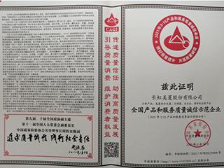美菱荣膺全国产品和服务质量诚信示范企业