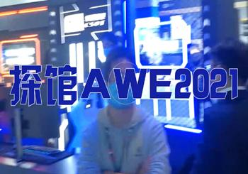 AWE2021:探秘潮流新产品、黑科技