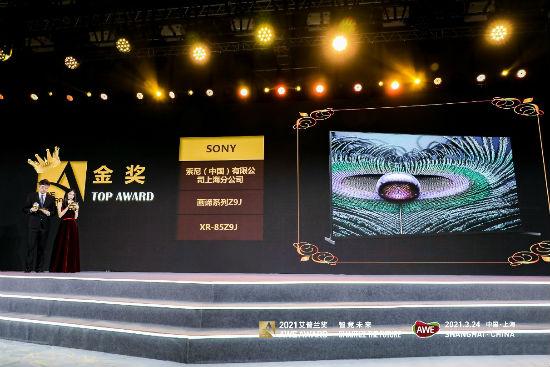 索尼画谛系列Z9J、X9000H荣获AWE艾普兰金奖与金口碑奖