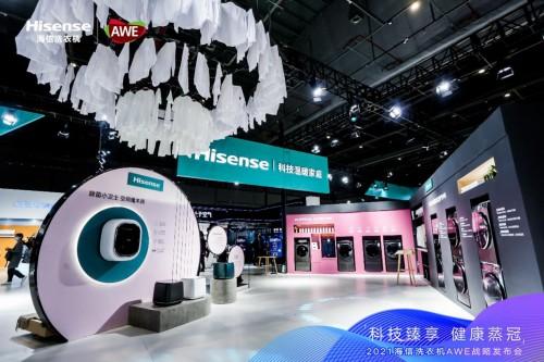 战略布局升级 海信洗衣机走向行业发展新赛道