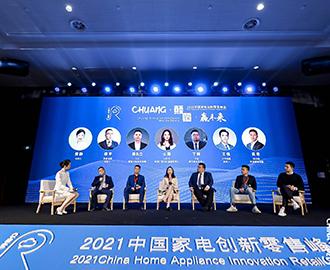 中国家电创新零售峰会