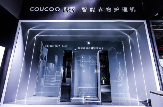 COUCOQ科驭做高端衣物护理机市场的探领者
