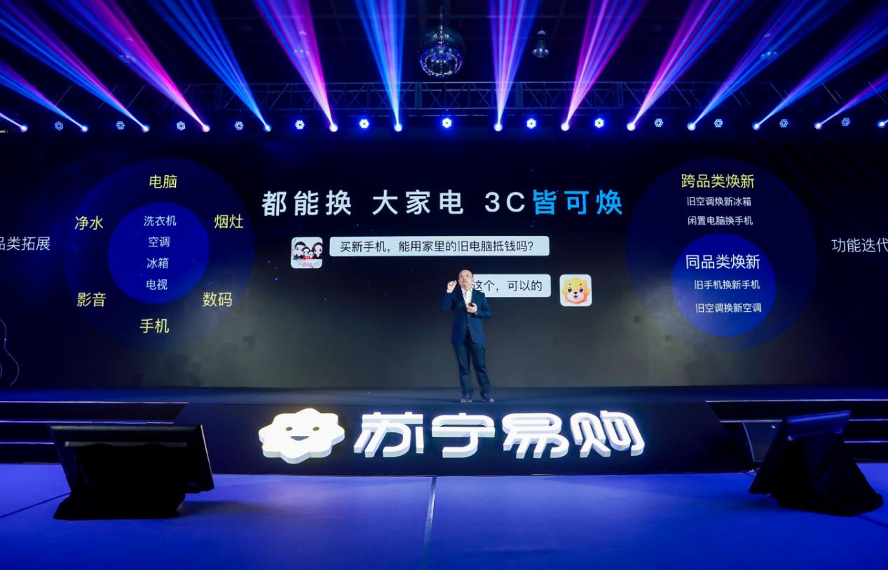 苏宁启动5亿焕新补贴 家电保养服务免费上门检测