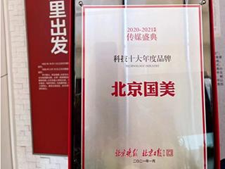 """新格局新征程北京国美荣获""""科技十大年度品牌奖"""""""
