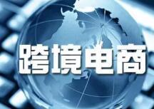 中国跨境电商出口激增40% 供应端支付电子化需求加剧