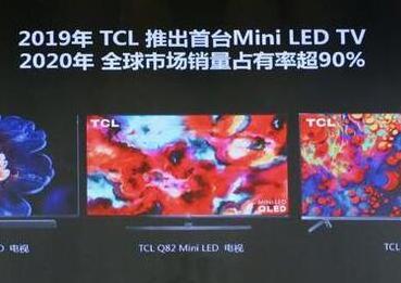 巨头相继入局 Mini LED成高端显示行业必争之地
