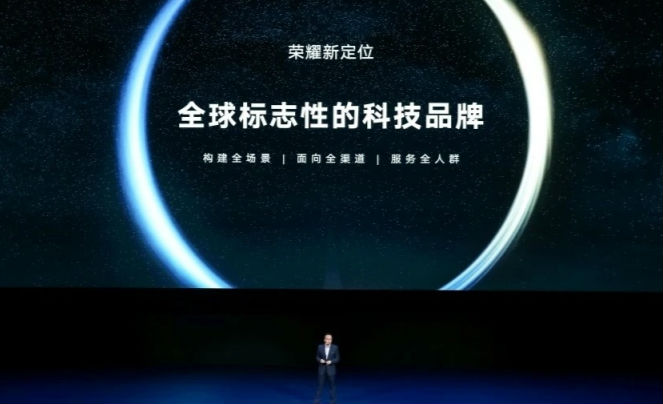 荣耀公布全新战略 全力冲击全场景领域市场第一